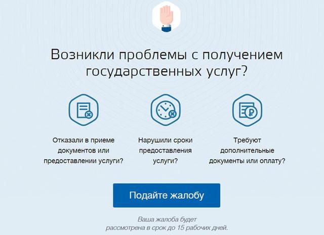 О жалобе в пенсионный фонд: в электронном виде, как написать, обжалование
