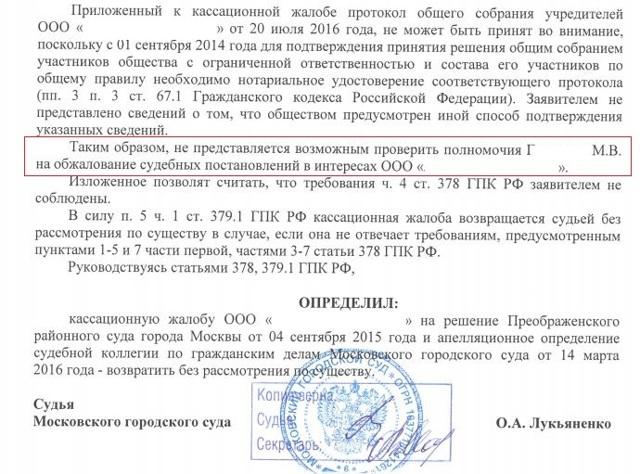 О дополнении к апелляционной жалобе по гражданскому делу: образец уточнения, АПК
