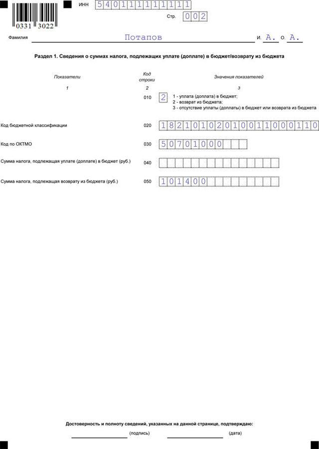 Как правильно заполнять 3-НДФЛ - образец заполнения бланка, коды наименований