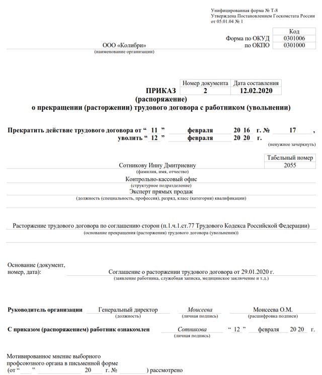 О расторжении трудовых договоров по соглашению сторон: порядок, статья в ТК РФ
