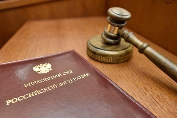 О госпошлине в Верховный суд РФ по гражданским делам, размер за кассационную жалобу