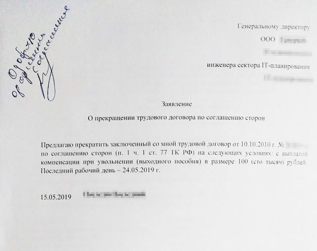 Соглашения о расторжении трудовых договоров: образец, как расторгнуть, условия