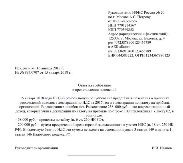 Образец письма в налоговую о предоставлении документов по требованию
