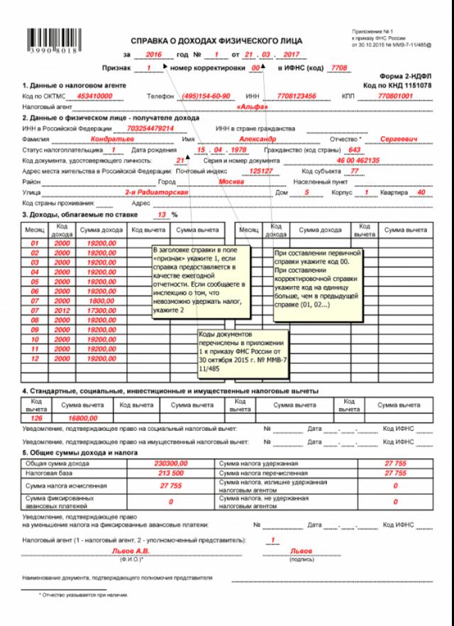 Код 311 в справке 3 НДФЛ, что значит вычет в отчетном году, что вписать в графу