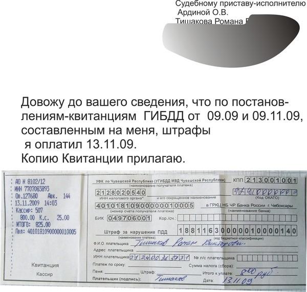 Как заплатить штраф, где это можно сделать, как узнать и оплатить по номеру