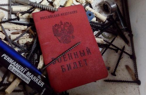 Штраф за потерю военного билета в 2018: статья и сумма наказания, как оплачивать