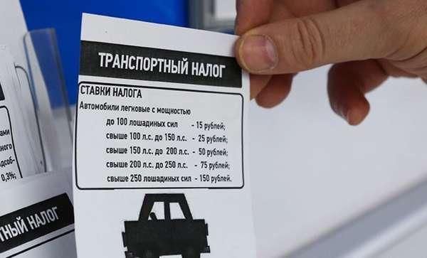 О транспортном налоге в Новосибирске: рассчитать транспортный налог