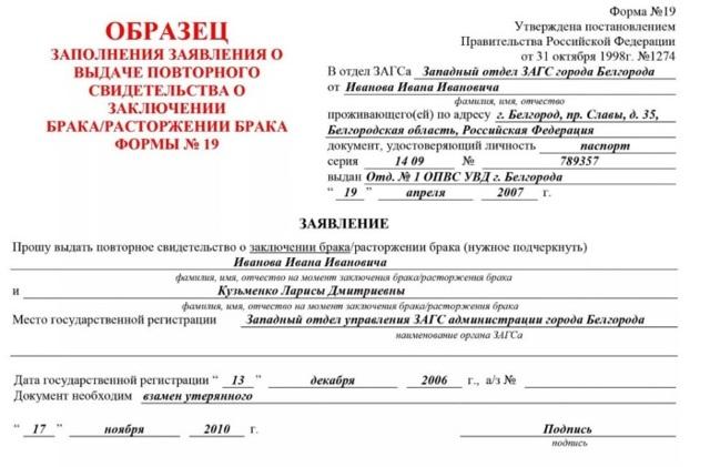 О справке о заключении брака из ЗАГСа: как получить, архивная форма 27 и 28