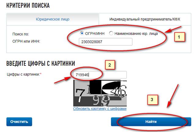 О регистрационном номере в Пенсионном фонде Российской Федерации: как узнать
