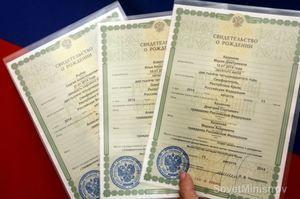 О получении свидетельства о рождении ребенка в МФЦ: регистрация, как оформить