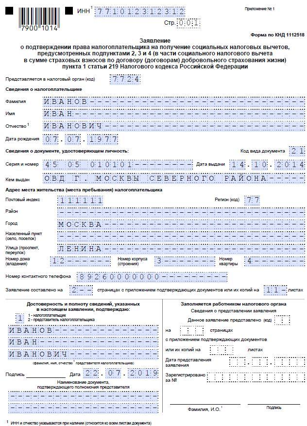 Социальные налоговые вычеты по НДФЛ, как выглядит заявление, куда его подавать