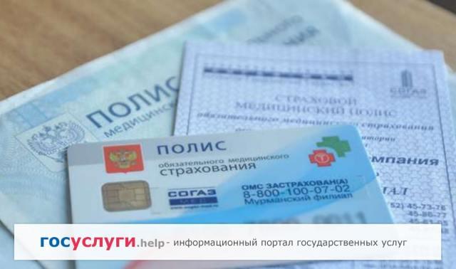 О получении полиса ОМС: как оформить обязательное медицинское страхование