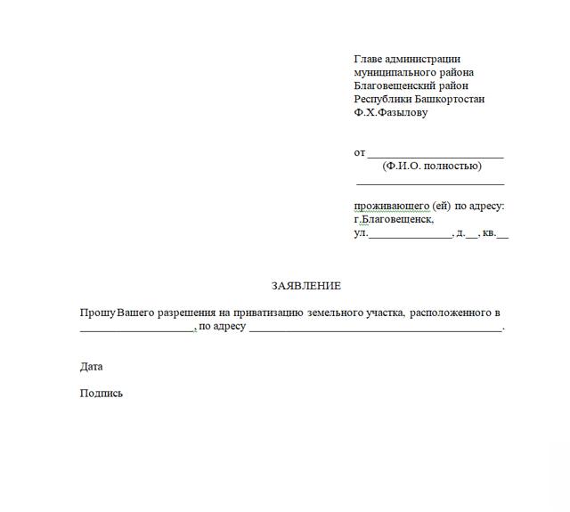 О приватизации земельных участков: как подать заявление, документы и порядок