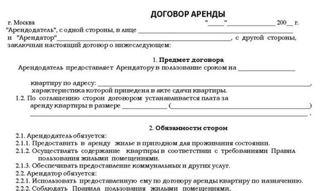 Временная прописка, чем грозит собственнику - shtrafsud.ru