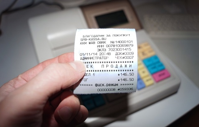 Штраф за непробитый чек 2018 для ООО и ИП: размер и сумма наказания, как оплачивать