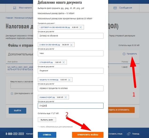 Налоговый вычет онлайн, подать заявление на налоговый вычет через личный кабинет