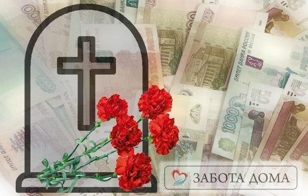 О материальной помощи при смерти близкого родственника: выплаты в связи с похоронами