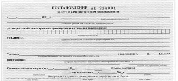 Порядок обжалования постановления об административном правонарушении, сроки