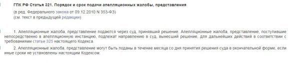 Что такое апелляция в ГПК РФ: апелляционное обжалование в гражданском процессе