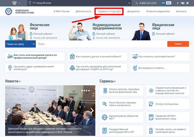 Где получить ИНН физическому лицу в Москве, как это сделать через госуслуги