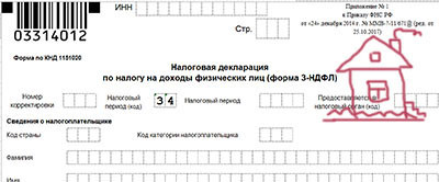 Статья 220 - имущественные налоговые вычеты НК РФ, что нужно знать, как получить