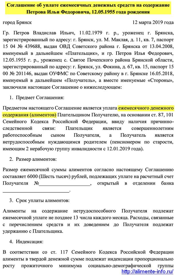 О заявлении на алименты в твердой денежной сумме: образец искового документа