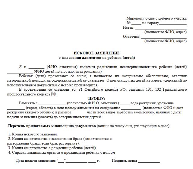 Можно ли подать на алименты, находясь в браке: куда и как оформить в России
