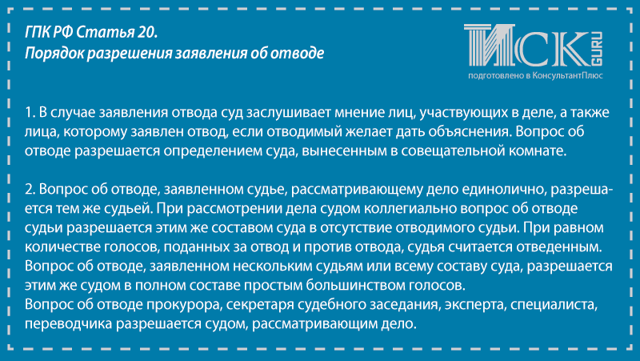 Об отводе судьи в гражданском процессе: основания по ГПК РФ, судебная практика