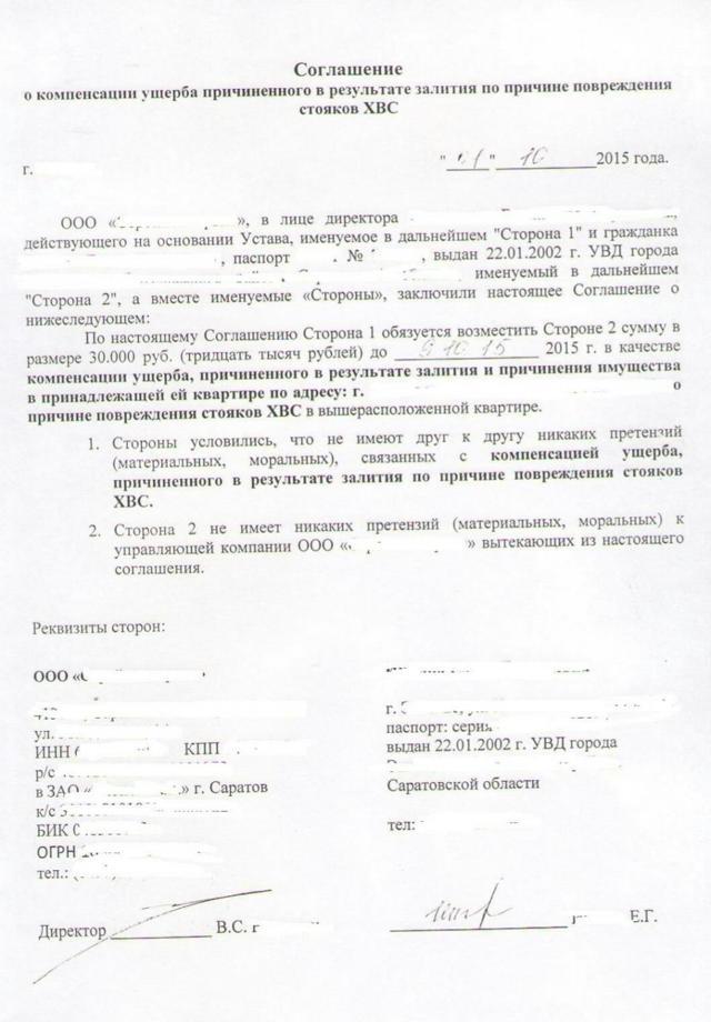 О досудебном мировом соглашении: образец документа об урегулировании спора
