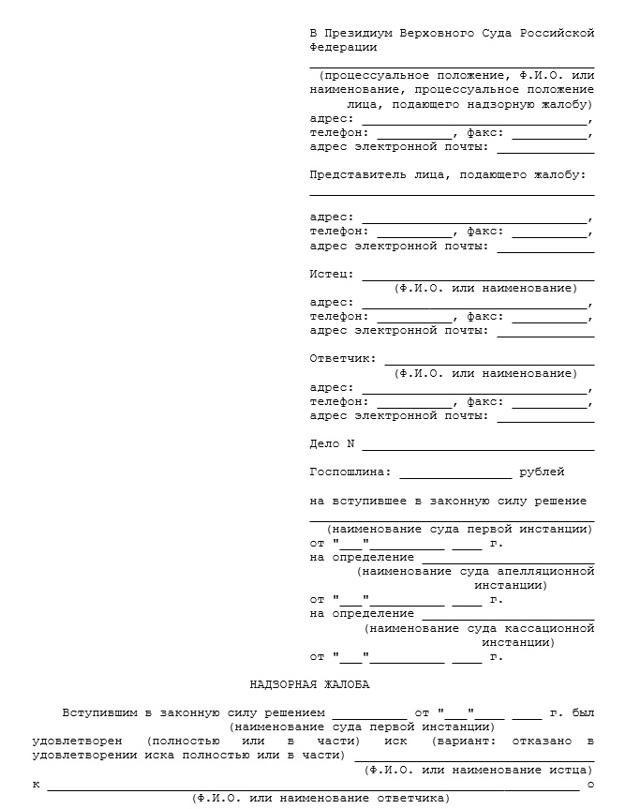 О жалобах в Верховный суд по гражданским делам: образец, срок подачи, как в РФ