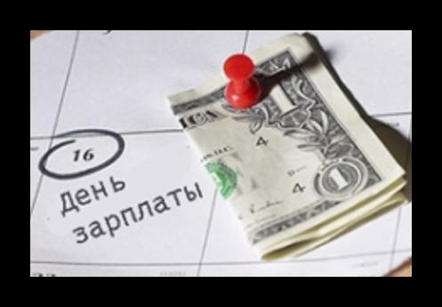 О заявлении в прокуратуру о невыплате заработной платы: образец, как подать