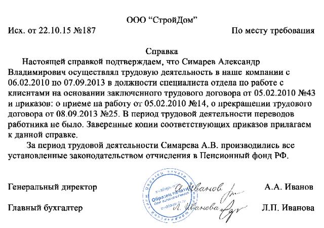 О справке подтверждении стажа работы для Пенсионного фонда Российской Федерации