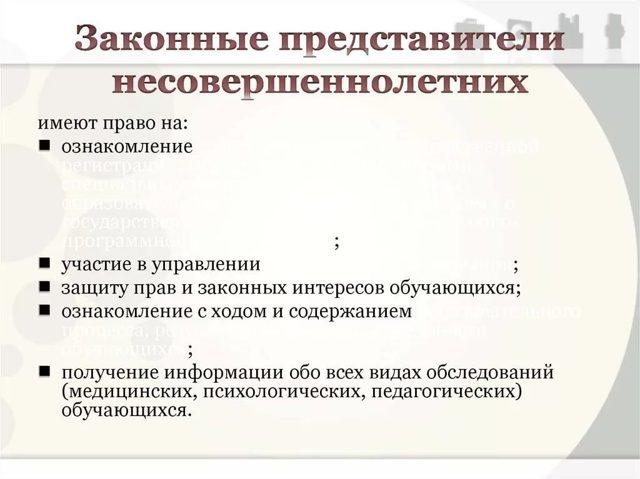 О законном представителе несовершеннолетнего ребенка: кто это такой по ГК РФ