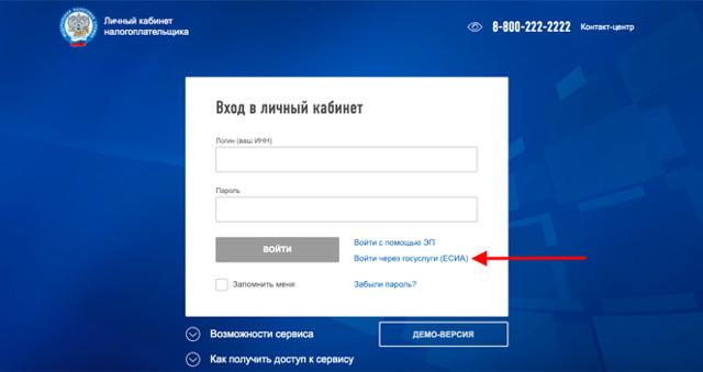 Как заказать справку 2 НДФЛ через госуслуги онлайн, как это сделать в налоговой
