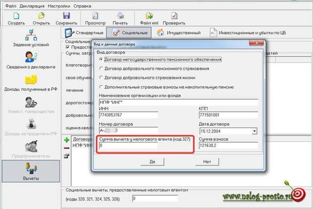 Код вычета 327 в декларации 3 НДФЛ - как поставить, что вписать в код 328