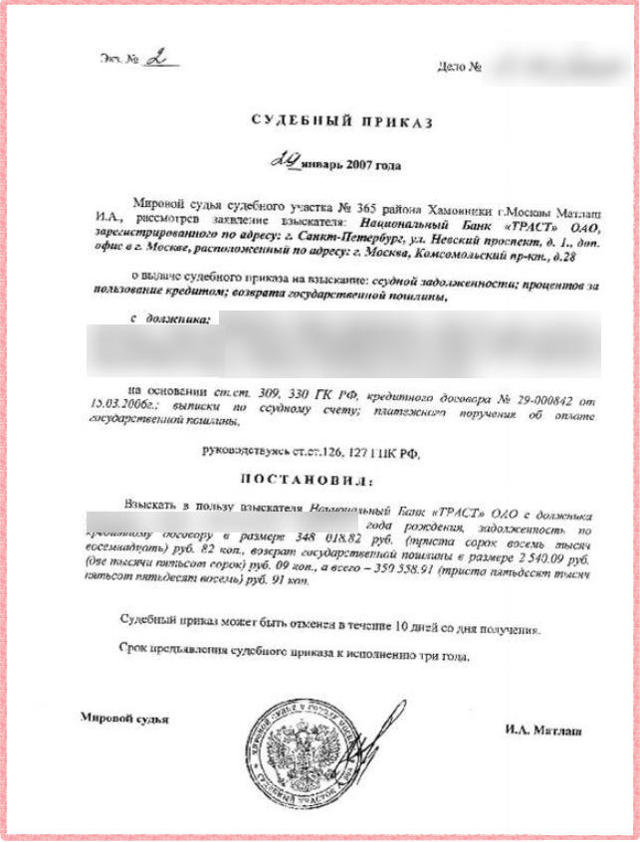 Заявления о выдаче судебных приказов: образец на взыскание долга по расписке