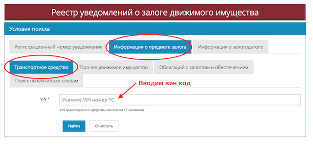 О проверке ареста на машину в ГИБДД по гос номеру: по ВИН-коду бесплатно, онлайн