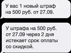 Оплата штрафа со скидкой 50 процентов, таблица штрафов, статья и оплата