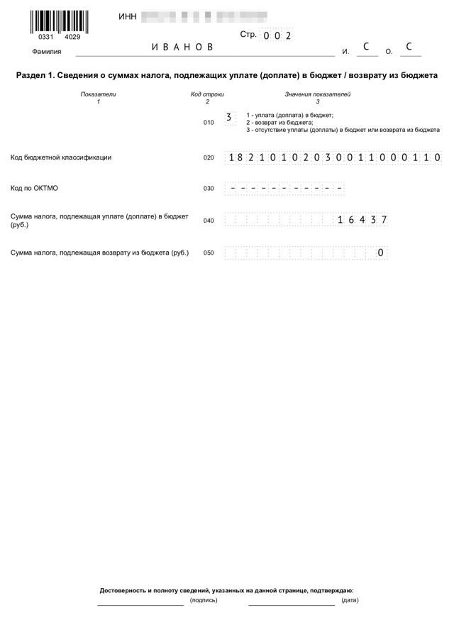 Доходы не подлежащие налогообложению НДФЛ - когда обязательны налоговые вычеты