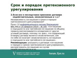 Сроки рассмотрения претензий по ГК РФ между юридическими лицами: направление