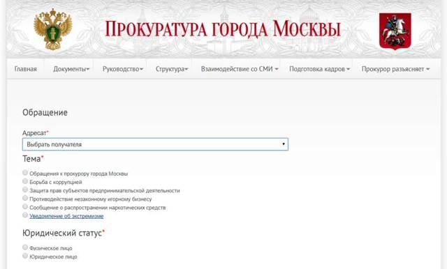 Об обращении в прокуратуру: как написать письмо, образец, через интернет, онлайн