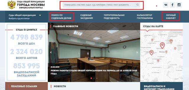 ГАС «Правосудие»: подача документов в электронном виде в суд, личный кабинет