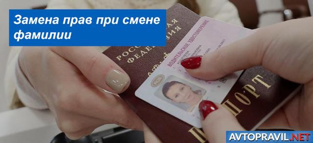 О смене прав в связи со сменой фамилии: нужно ли менять при замужестве, паспорт