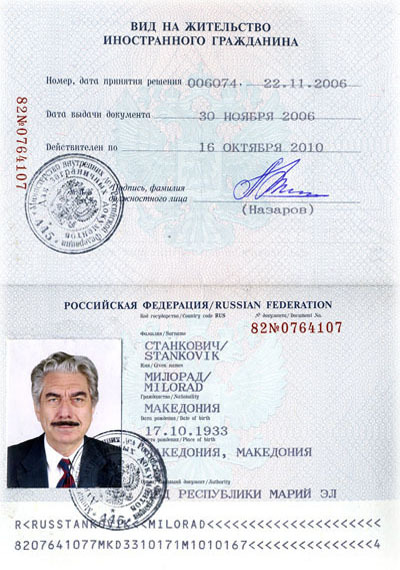 Как оформить СНИЛС иностранному гражданину: документы для получения