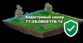 О постановке на кадастровый учет земельного участка: как получить номер, сроки