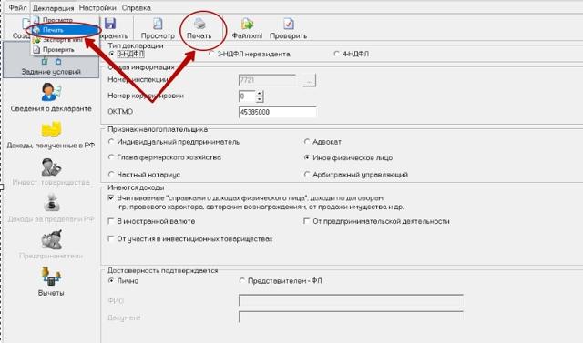 Программа для заполнения 3-НДФЛ - как использовать, сохранять в нужном формате