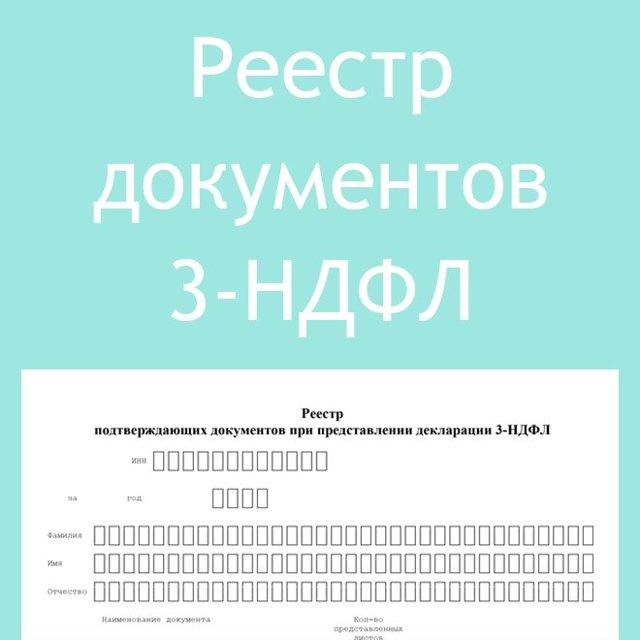 Реестр подтверждающих документов при предоставлении декларации 3 НДФЛ, бланк