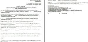 Об исковом заявлении о снятии с регистрационного учета: образец претензии