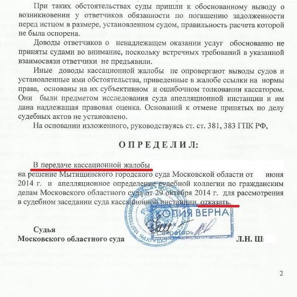 Кассационные жалобы по административным делам: образец, срок подачи, КОАП РФ