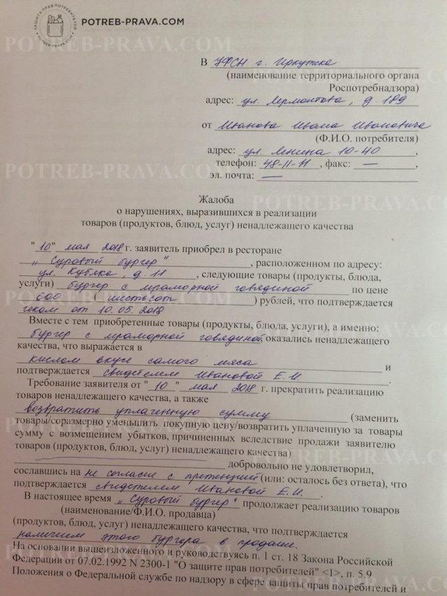 О жалобах в Роспотребнадзор по защите прав потребителей: как написать, образец